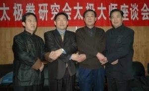Les quatre  Jingang